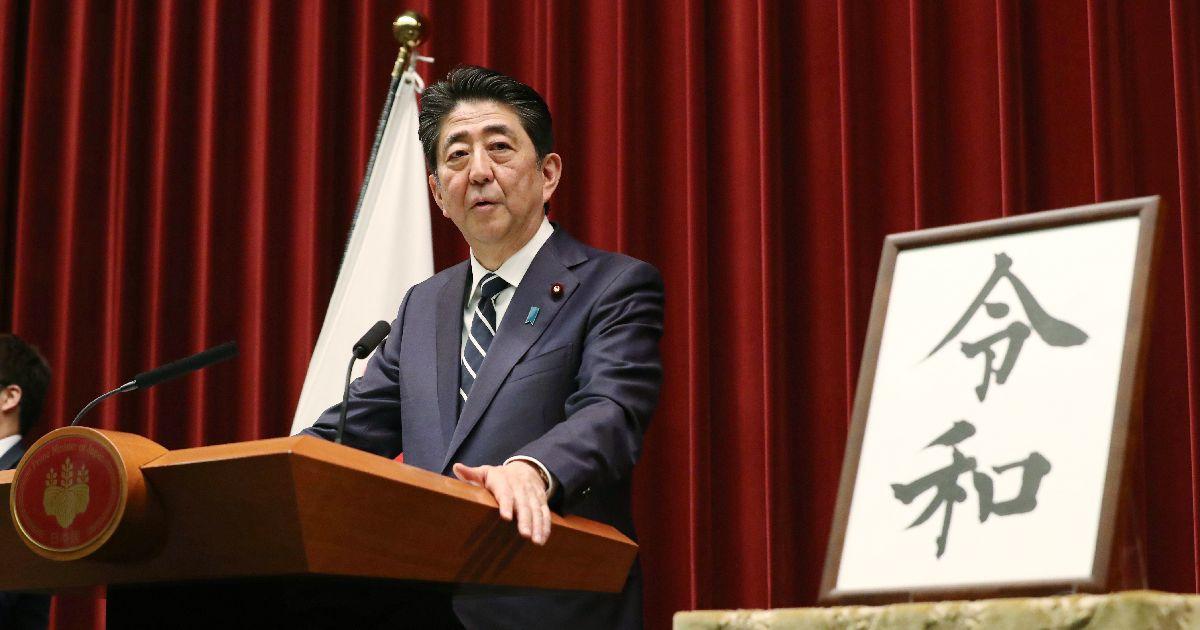 写真・図版 : 新元号「令和」発表後、記者会見する安倍晋三首相=2019年4月1日、首相官邸