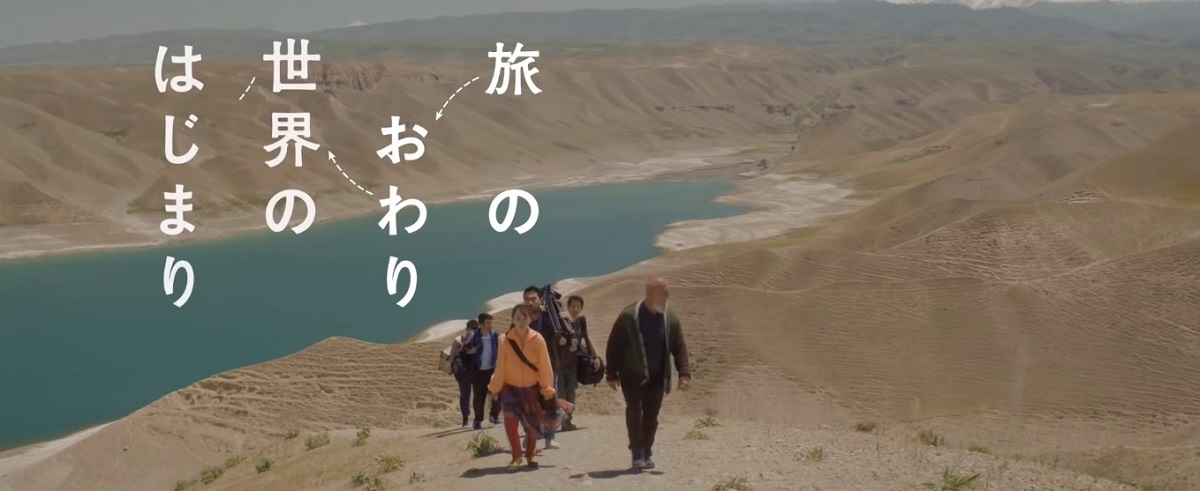 『旅のおわり世界のはじまり』=公式サイトより