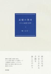 鶴ヶ谷真一著『記憶の箱舟――または読書の変容』白水社