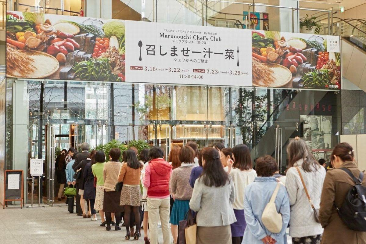 写真・図版 : シェフプロデュースのメニューが食べられる「シェフズランチ」の様子=三菱地所提供