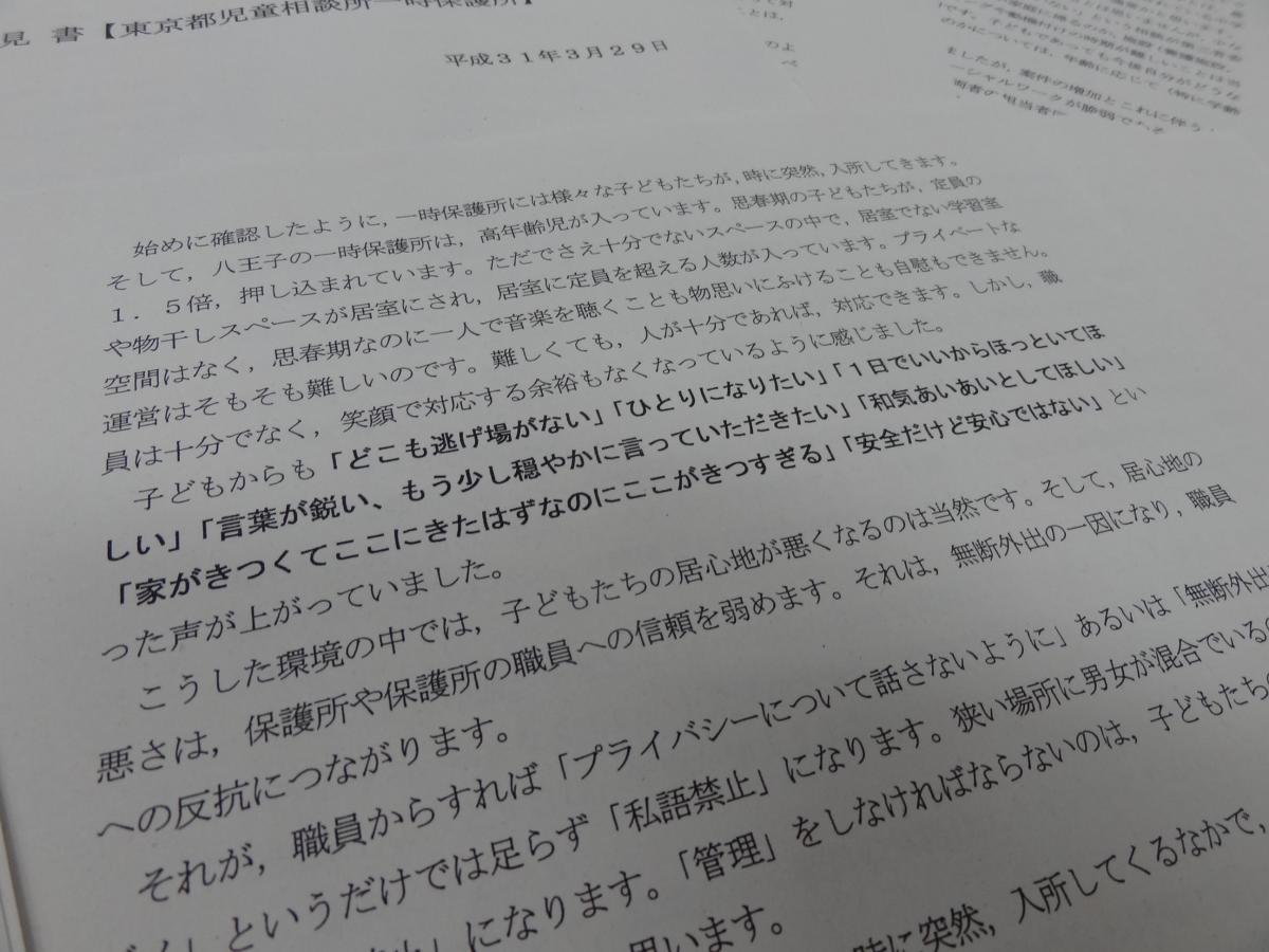 写真・図版 : 第三者委員会がまとめた40ページに及ぶ意見書