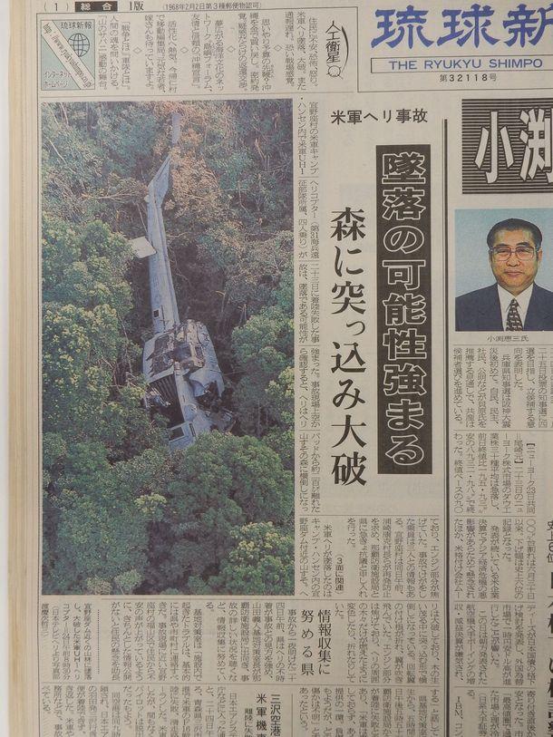 沖縄の未来①