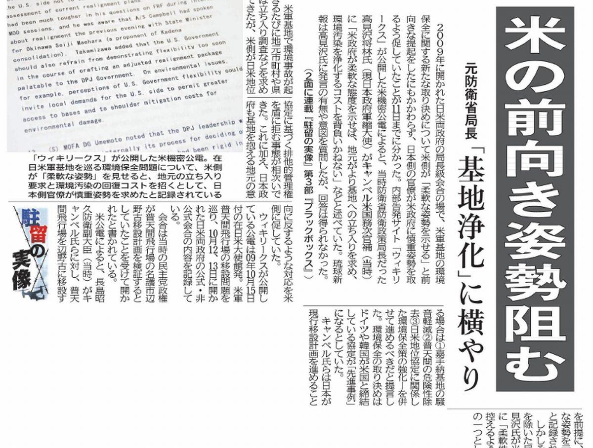 写真・図版 : ウィキリークス公開情報を基に、米側が理解を示した基地浄化の対応に横やりを入れて制止した防衛官僚を報じた、2018年5月13日付琉球新報1面