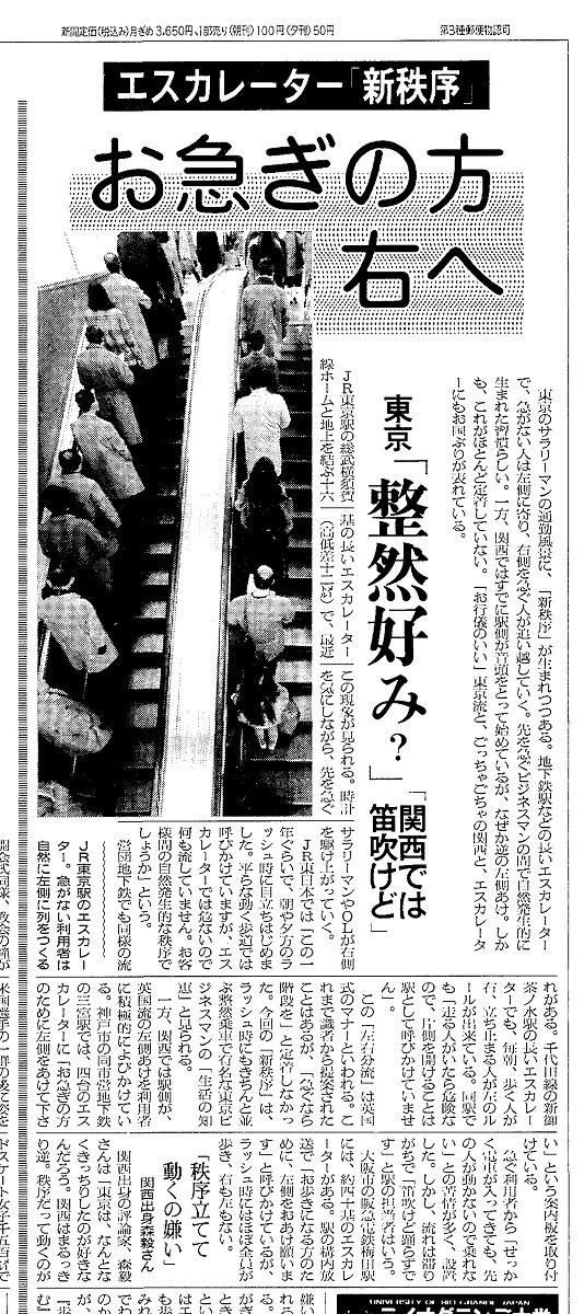 写真・図版 : 東京の地下鉄駅などでエスカレーターの右側を空ける「新秩序」が生まれつつある、と報じた朝日新聞夕刊の記事(1992年2月24日付)