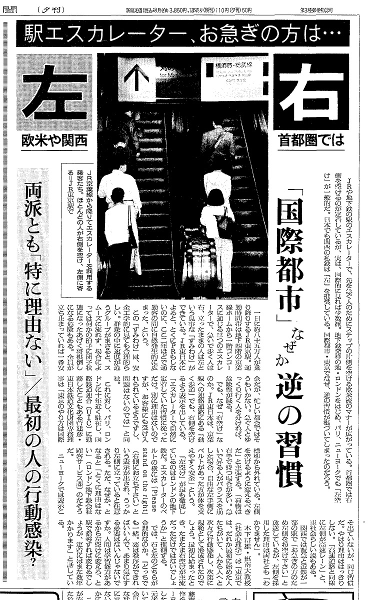 写真・図版 : 「片側空け」の習慣は2年後には定着していたが、東京と大阪での左右の違いが話題になっている(1994年4月20日)