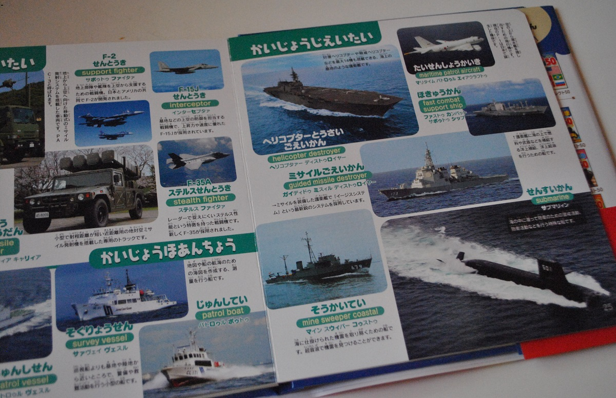 写真・図版 : 『はじめてのはたらくくるま 英語つき』(講談社)は29ページのうち6ページが自衛隊に割かれ、潜水艦や対潜哨戒機など「くるま」でない写真も掲載された