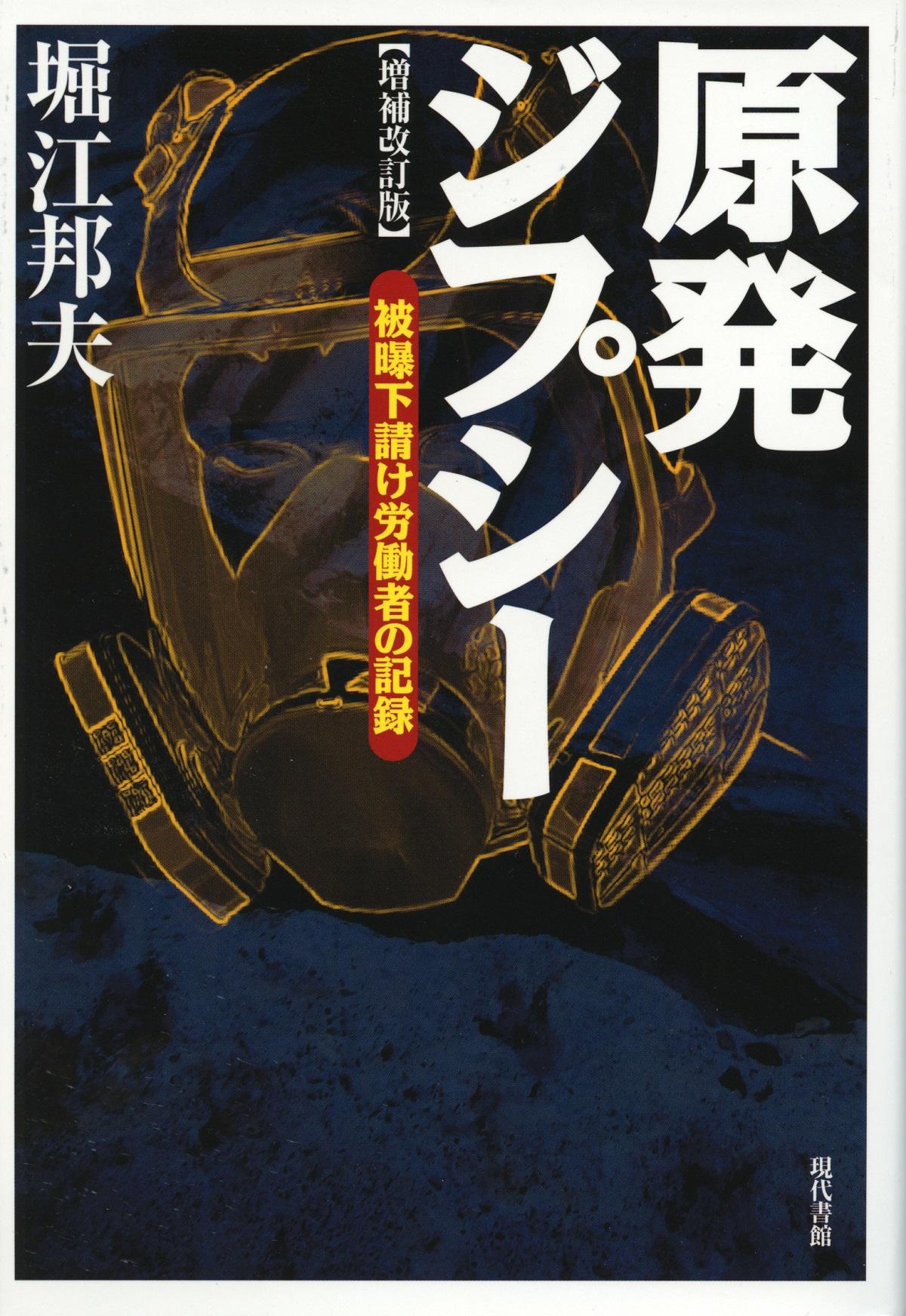 堀江邦夫『原発ジプシー』(現代書館