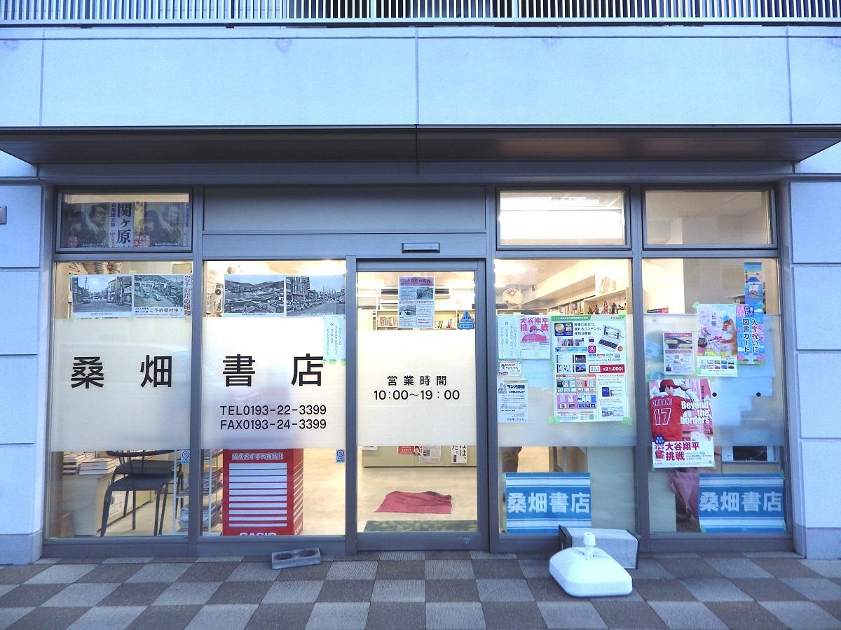 桑畑書店の新店舗の入り口(2018年3月撮影