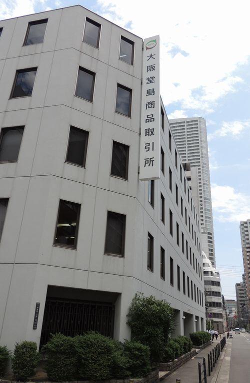 写真・図版 : コメ先物取引の試験上場の延長が認められた大阪堂島商品取引所=2019年6月12日、大阪市西区