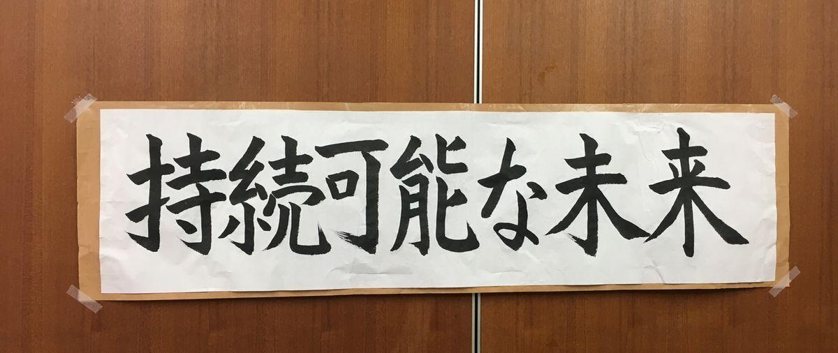 写真・図版 : 住田さんが校長を務める学校に掲げられたスローガン