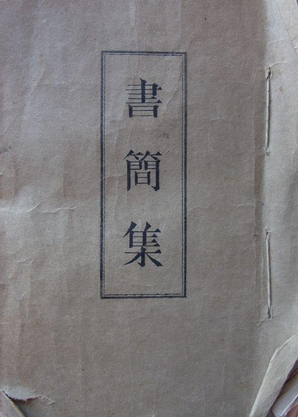 写真・図版 : 山川健次郎氏の『書簡集』の表紙=ご遺族提供