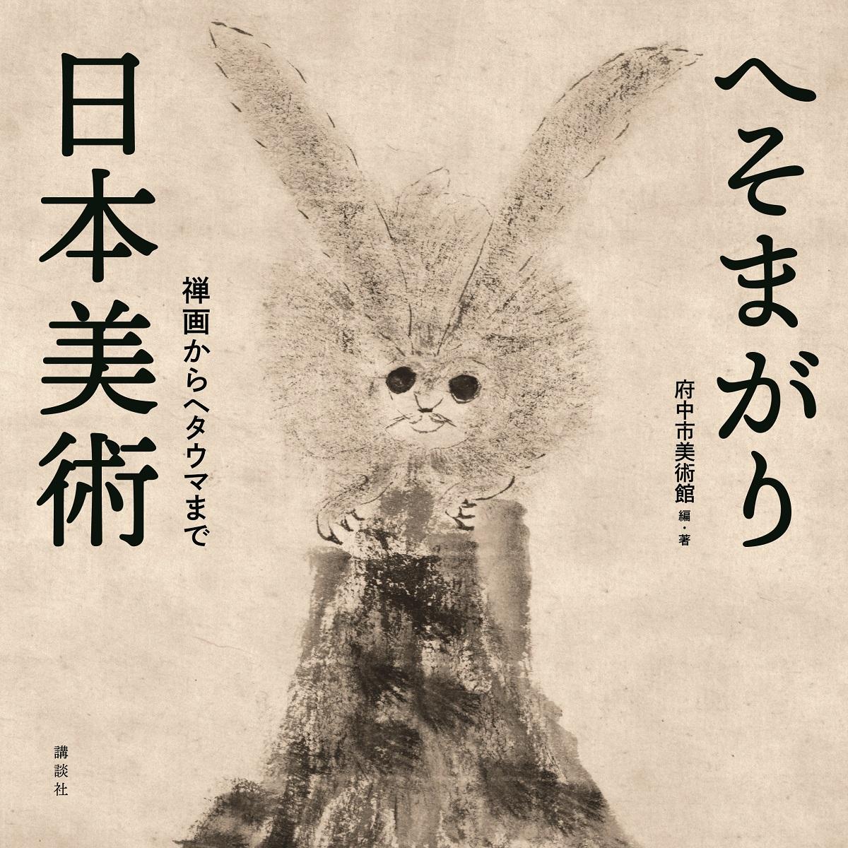 写真・図版 : 「へそまがり日本美術」の図録