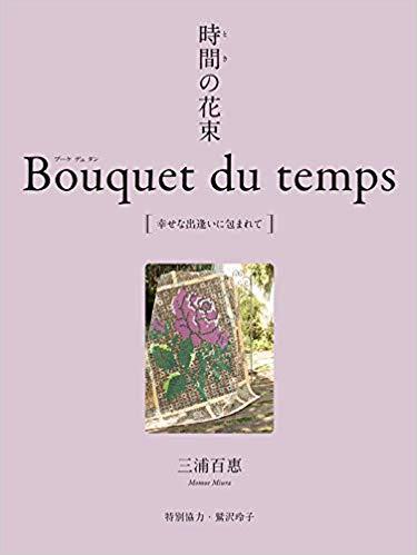 写真・図版 : 三浦百恵著『時間(とき)の花束 Bouquet du temps――幸せな出逢いに包まれて』(日本ヴォーグ社)