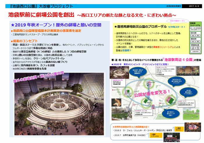 写真・図版 : 2017年9月6日の豊島区長記者会見資料