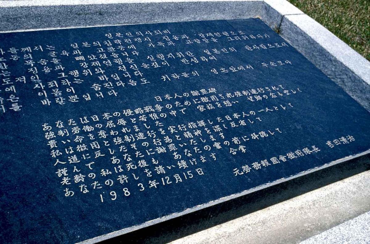 写真・図版 : サハリン残留韓国人の慰霊碑は日本人の費用でつくった数少ない石碑だ=韓国・天安市