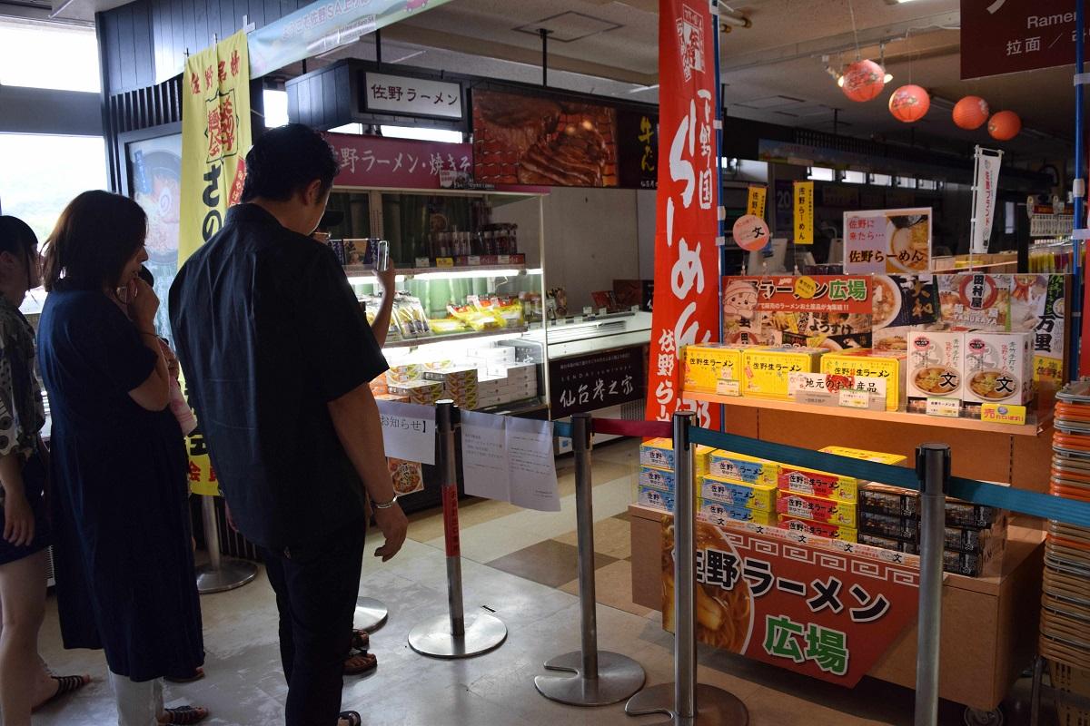 写真・図版 : 訪れた人は売店の休業を知らせる貼り紙を見ていた=2019年8月14日、栃木県佐野市の佐野サービスエリア
