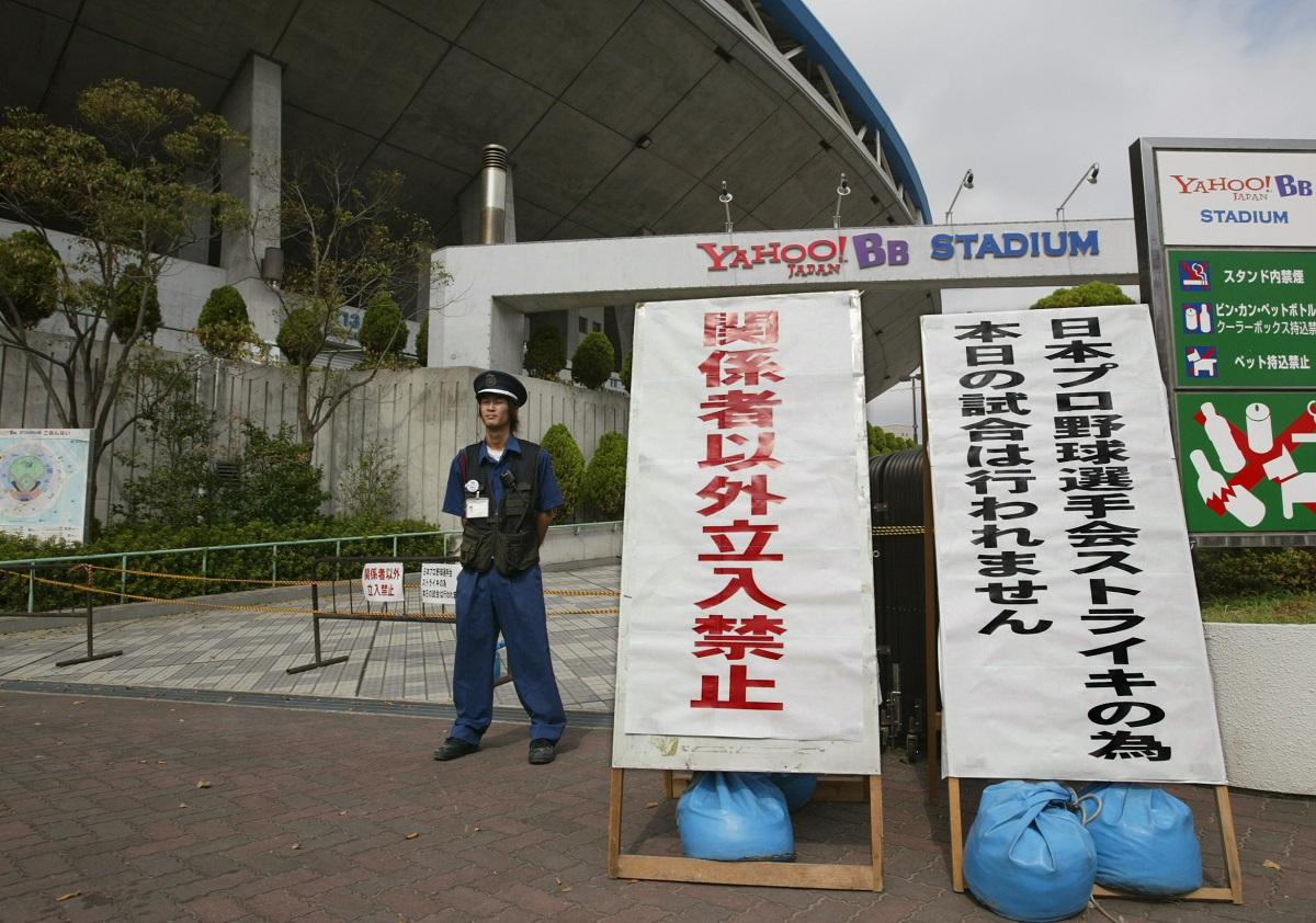 写真・図版 : プロ野球スト突入で、入場口の前に立つ警備員=2004年9月18日、神戸市須磨区のヤフーBBスタジアム(現ほっともっとフィールド神戸)