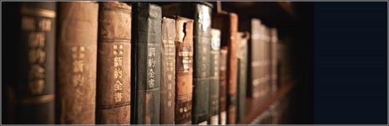 写真・図版 : 필자가 재직하고 있는 메이지학원대학 중앙도서관에 소장된 근대 초기 일본어 번역 희귀본들= 필자 제공