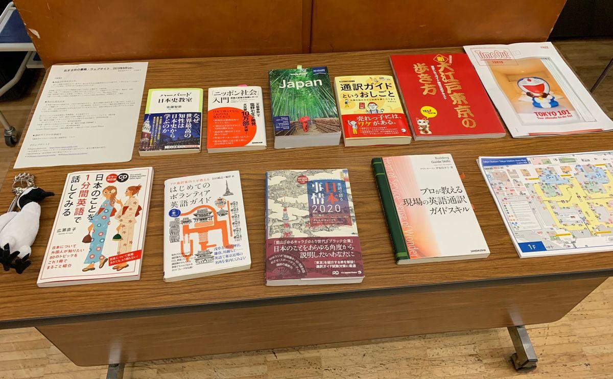 写真・図版 : 古屋さんが利用する通訳ガイドに役立つ関連本