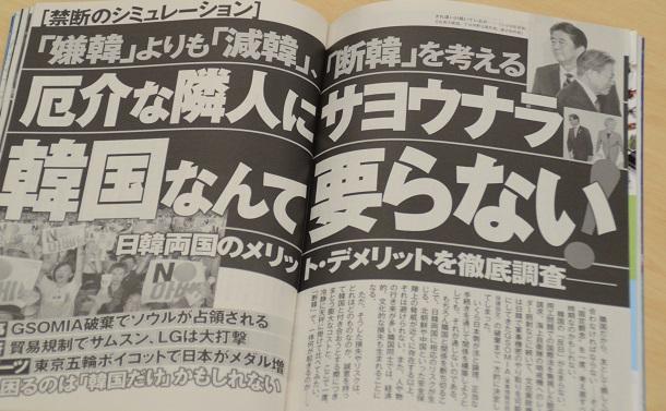 """""""断韓""""「週刊ポスト」を、小学館OBが叱る!"""