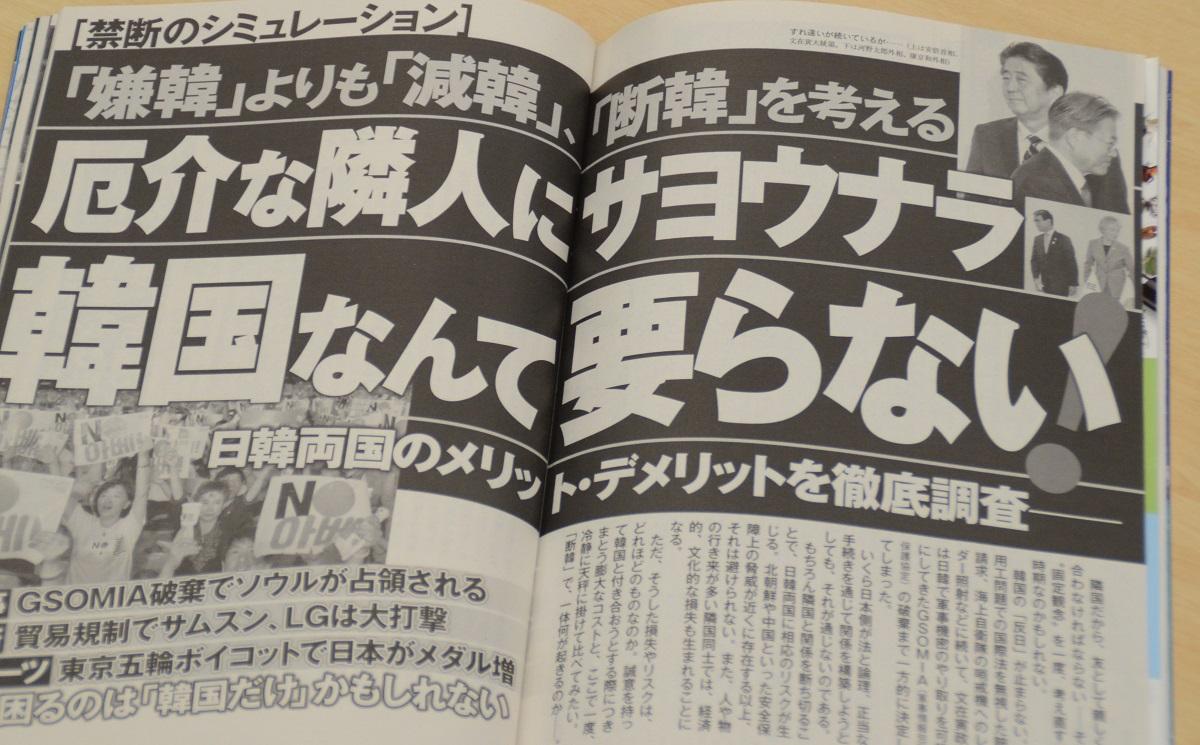 写真・図版 : 「韓国なんて要らない」という特集を組んだ「週刊ポスト」9月13日号