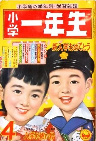 写真・図版 : 週刊誌創刊ブームのころの「小学一年生」(1959年)。小学館でかつて「六年生」まであった学年誌は現在「一年生」のみ