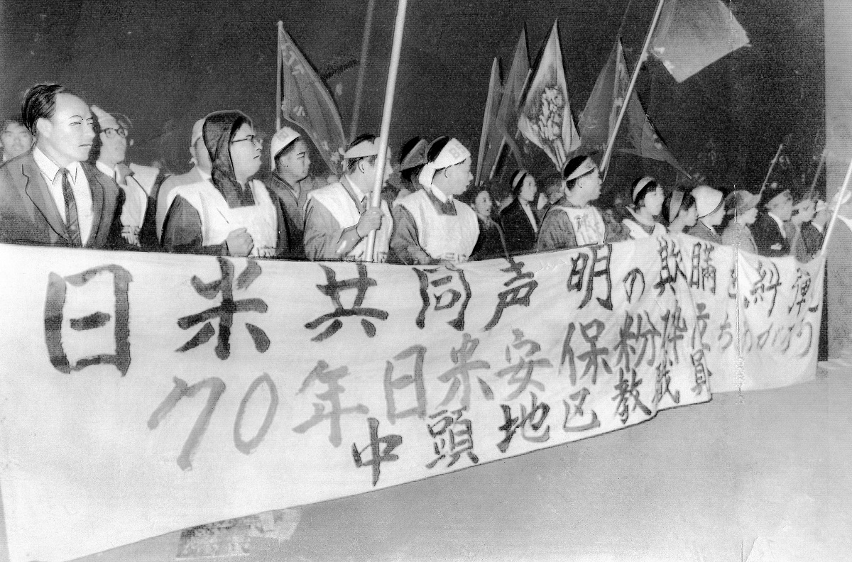 写真・図版 : 米軍基地を沖縄に残したままの返還をうたった日米共同声明に抗議するデモ行進=1969年11月26日、那覇市
