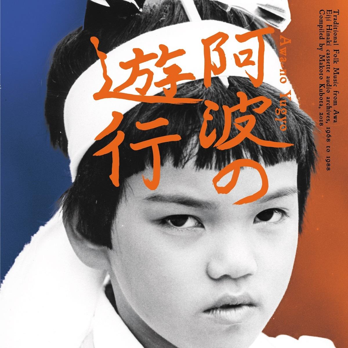 写真・図版 : CD「阿波の遊行」