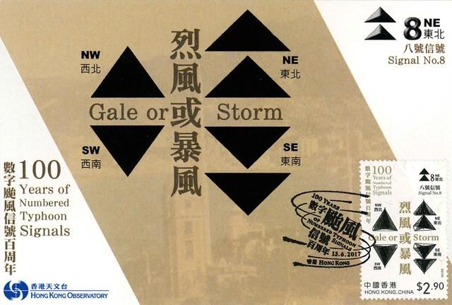 写真・図版 : 台風シグナル100周年の記念郵便切手(2017年)