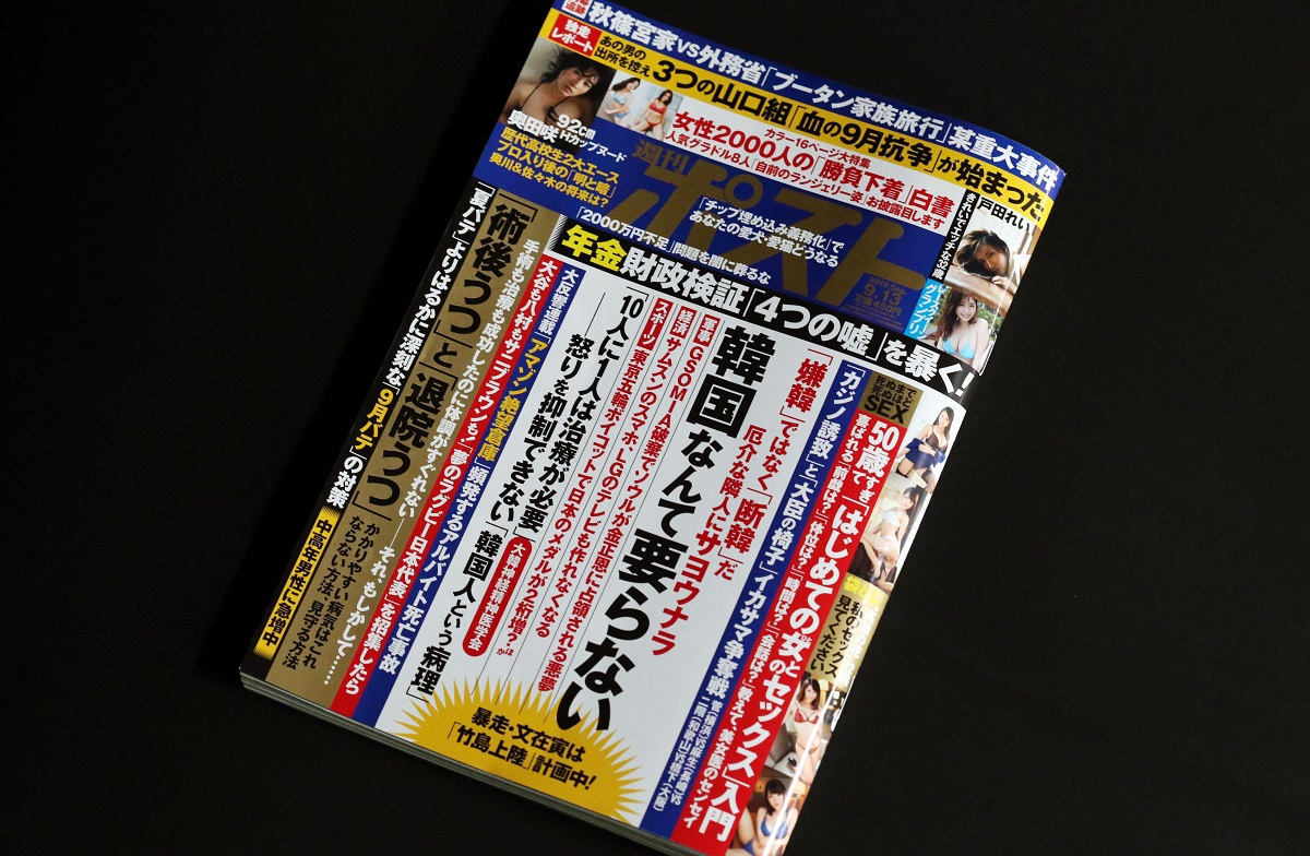 写真・図版 : 「週刊ポスト」9月13日号の表紙