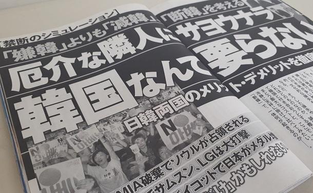 『週刊ポスト』に批判が噴き出した日本社会の空気