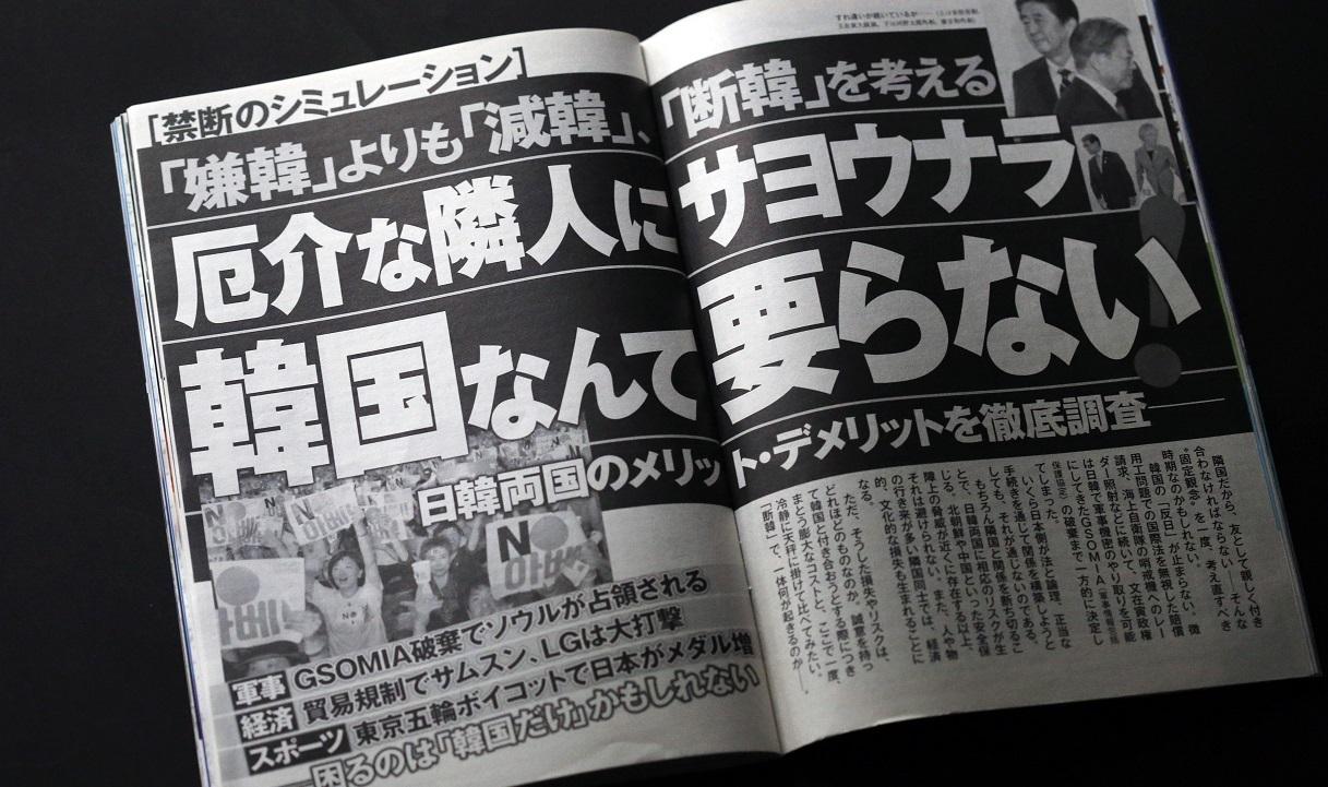 「週刊ポスト」(小学館)に掲載された「韓国なんて要らない」などと題する特
