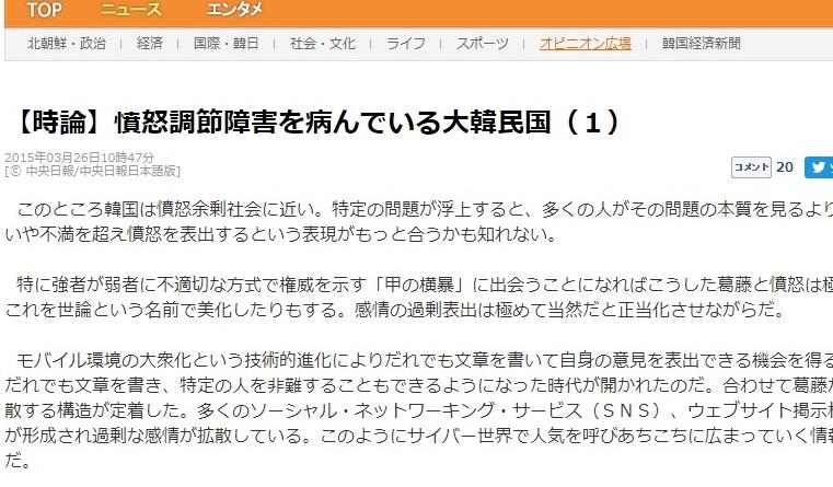 写真・図版 : 「憤怒調節障害を病んでいる大韓民国」の記事(「中央日報」日本語版2015年3月26日)