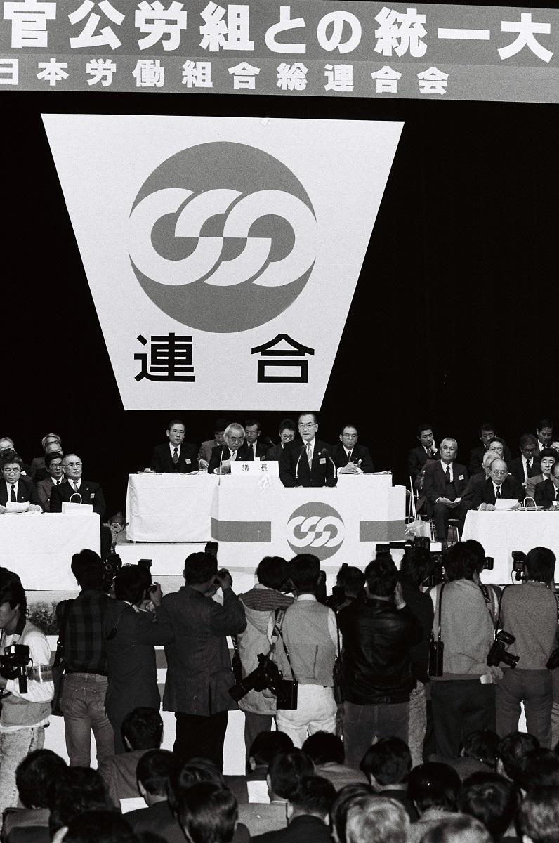 写真・図版 : 連合の結成大会で挨拶する山岸章会長(壇上中央)=1989年11月21日、東京都新宿区