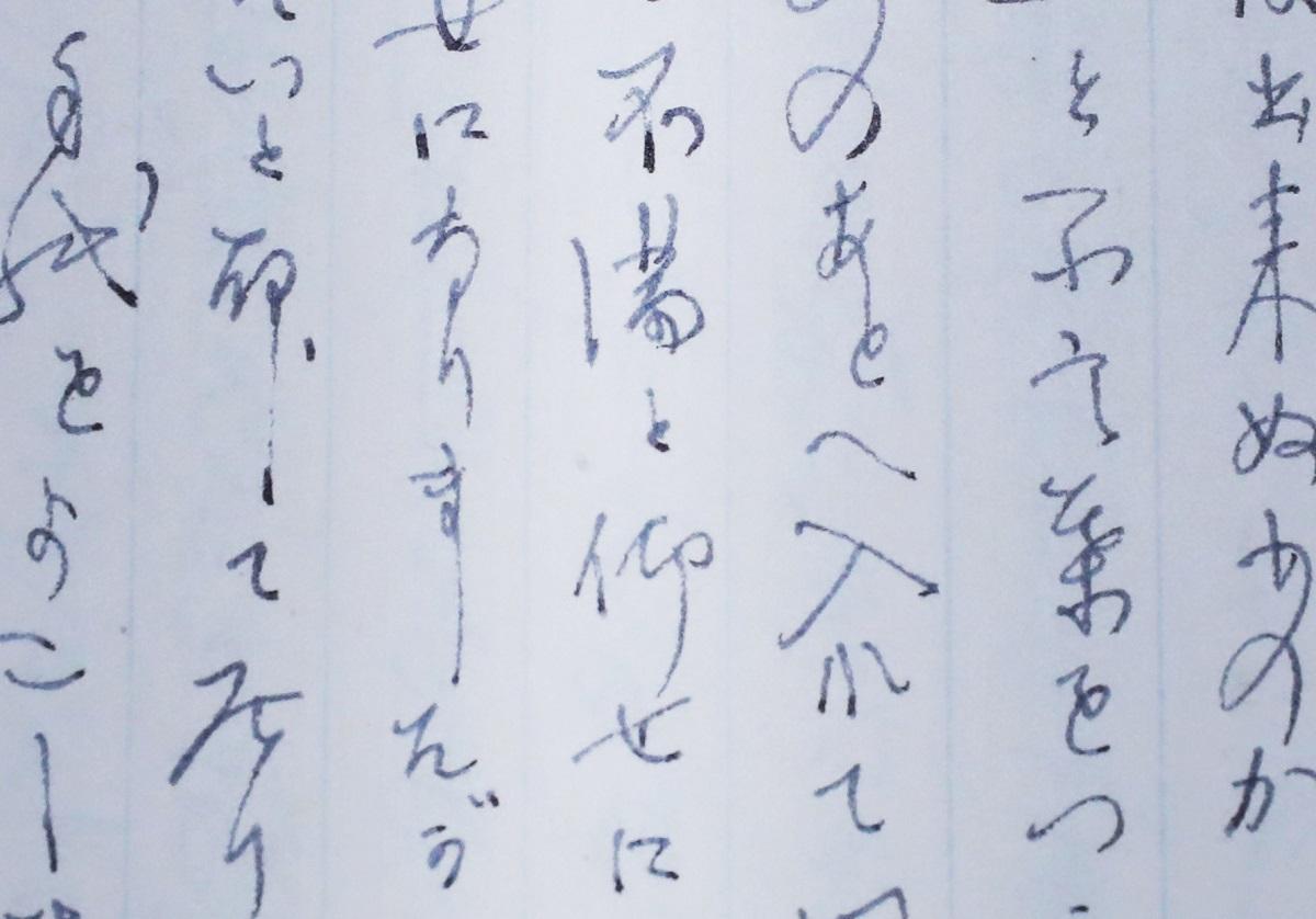 写真・図版 : 田島道治の「拝謁記」から。吉田茂首相の反対で、戦争に対する「反省」を述べた一節が「おことば」から削除されたことについて、昭和天皇が「今日ははつきり不満を仰せになる」と1952年4月に田島は記していた