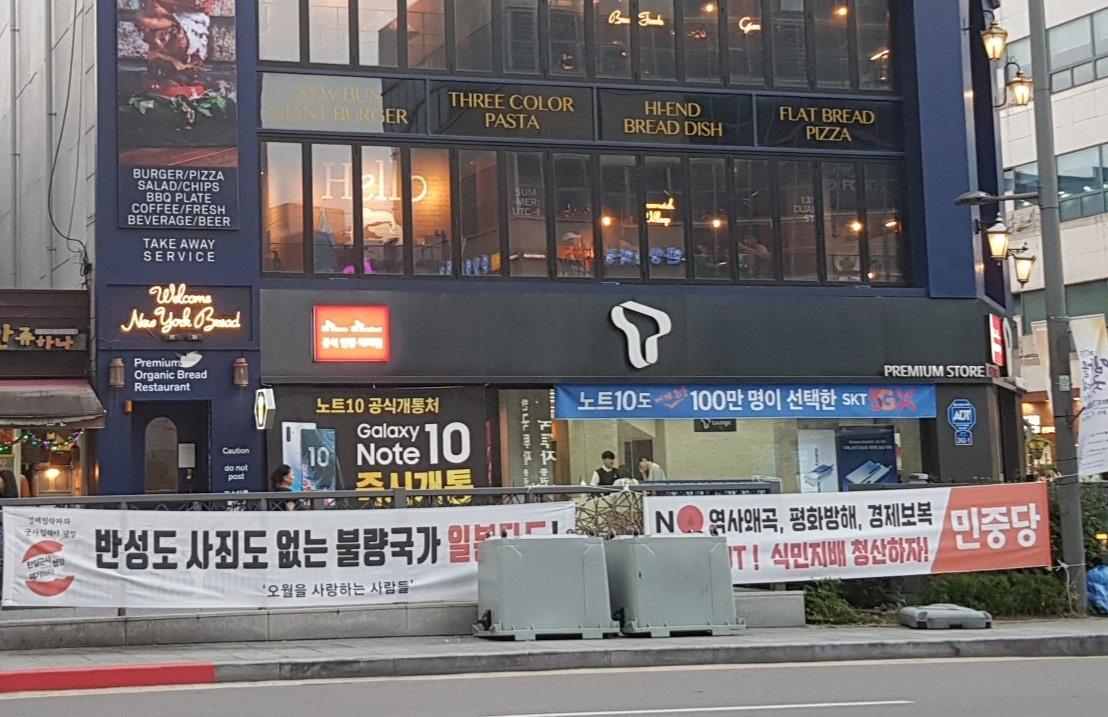 「反省も謝罪もない不良国家日本打倒!」(左)、「歴史歪曲、平和妨害、経済報復 日本アウト! 植民支配 精算しよう」(右)=撮影・筆者