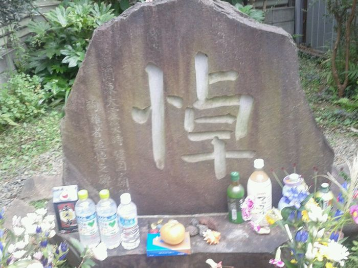 写真・図版 : 四つ木橋近くにある追悼の碑=2019年9月7日、筆者撮影