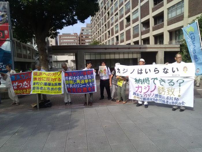写真・図版 : 横浜市役所前での抗議活動の様子