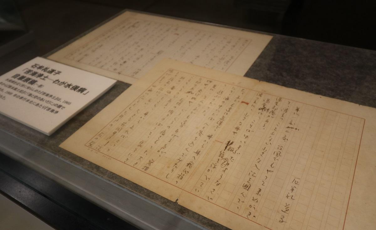写真・図版 : 石牟礼道子さん『苦海浄土』の直筆原稿=水俣病歴史考証館