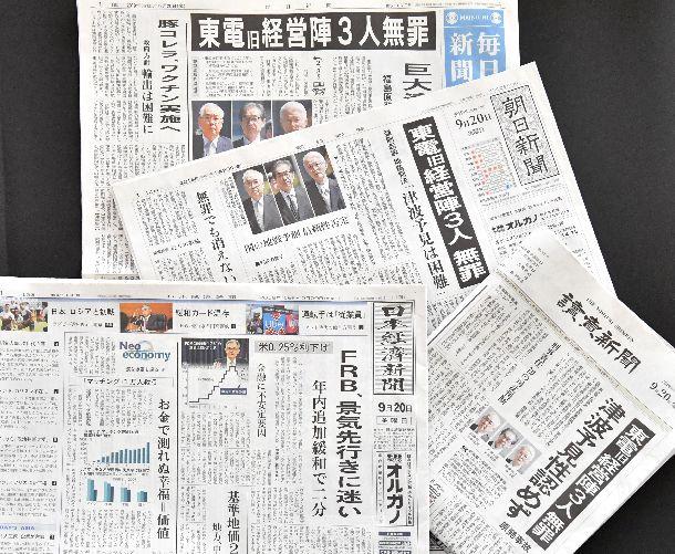 写真・図版 : 東京電力福島第一原発事故を巡り、強制起訴された旧経営陣3人に対する無罪判決を報じる各紙。日本経済新聞だけ1面トップの扱いをしていない