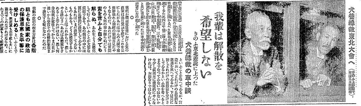 写真・図版 : 田畑政治が取材した朝日新聞の記事。東北遊説中の犬養毅の車中談(部分)=1929年11月