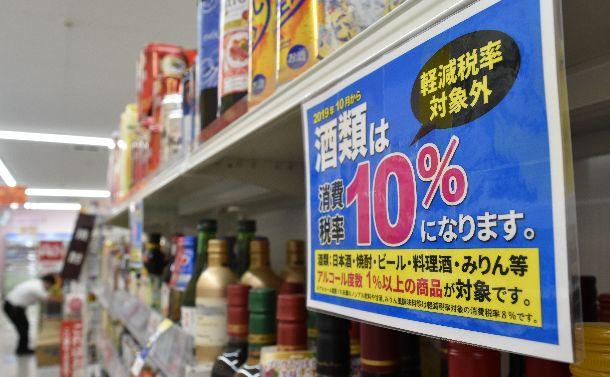 写真・図版 : 酒類が軽減税率の対象外だと知らせる案内。この店では消費税の税率が10%になる商品には新しい税込み価格をすでに明示している=2019年9月25日、前橋市元総社町
