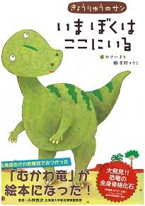 写真・図版 : むかわ竜がモデルになった絵本
