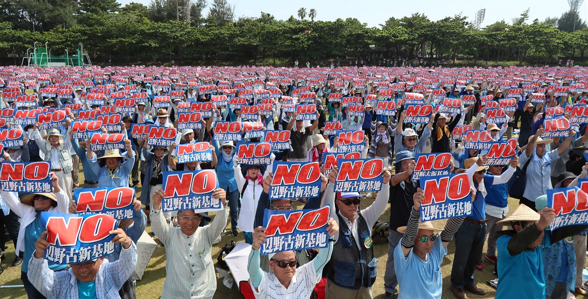写真・図版 : 沖縄県民大会で「NO辺野古新基地」のメッセージを掲げる参加者=2017年8月12日、
