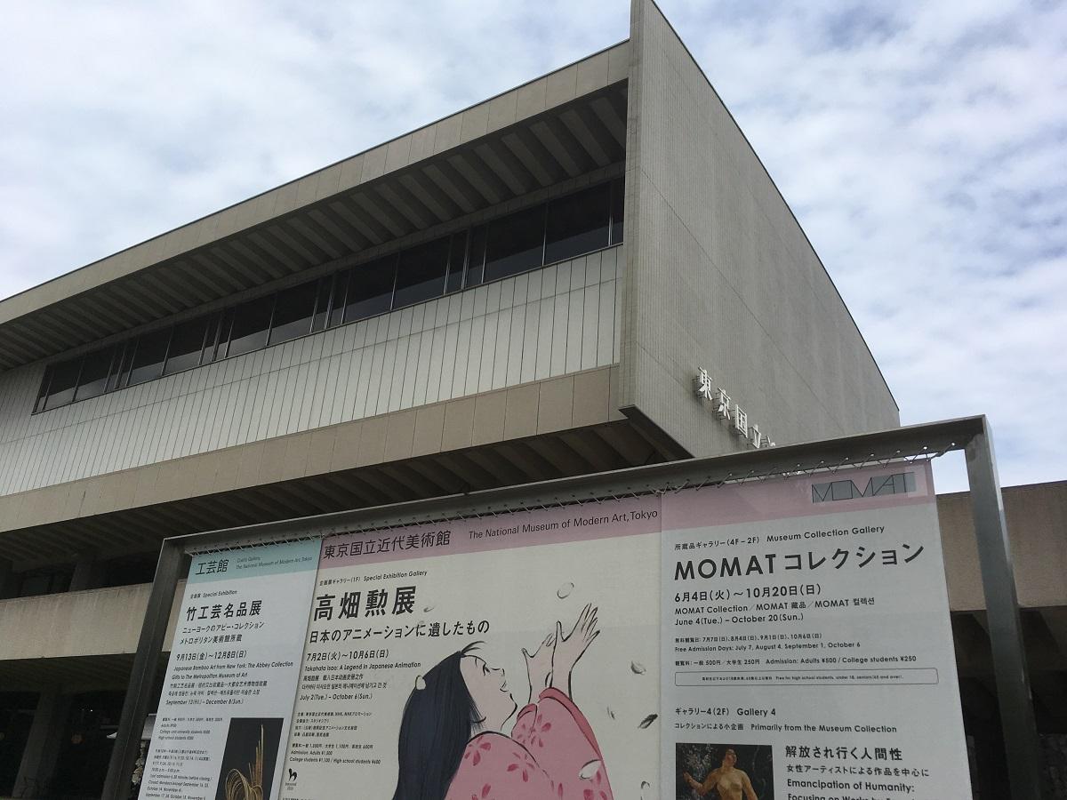 東京国立近代美術館で「高畑勲展」