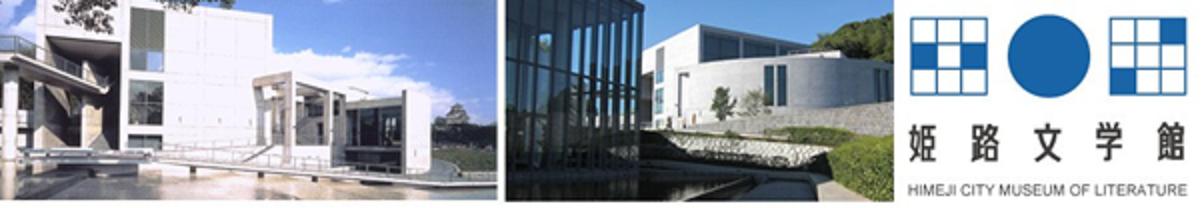 写真・図版 :  筆者は建築を好む。美しい建築は人を気持ち良くさせる。筆者が好むのは、華やかで高級な建築ではなく、しっかりと人を愛する建築である。ほとんどの真の建築家は科学者であり、人文学者であり、芸術家であると思う。写真は筆者が好きな日本の現役建築家の安藤忠雄の作品姫路文学館(1992年)=姫路文学館HPより