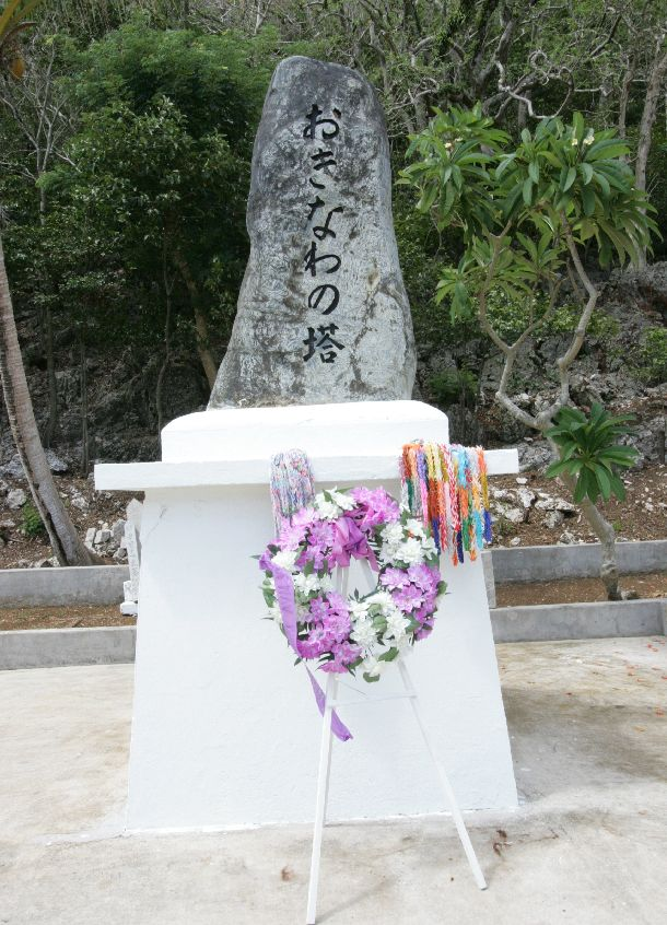 写真・図版 : サイパン戦で犠牲になった沖縄出身の人たちのために建てられた「おきなわの塔」=2005年6月24日、サイパン