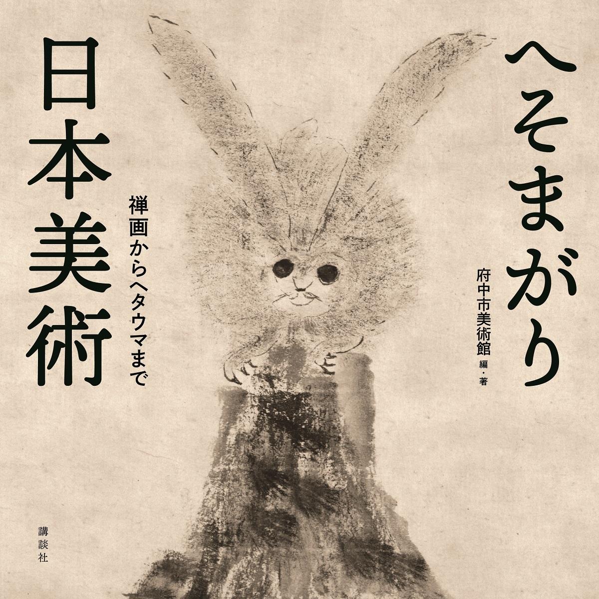 写真・図版 : 筆者が担当した展覧会の図録。「素朴でかわいい」絵もたくさん収められている。