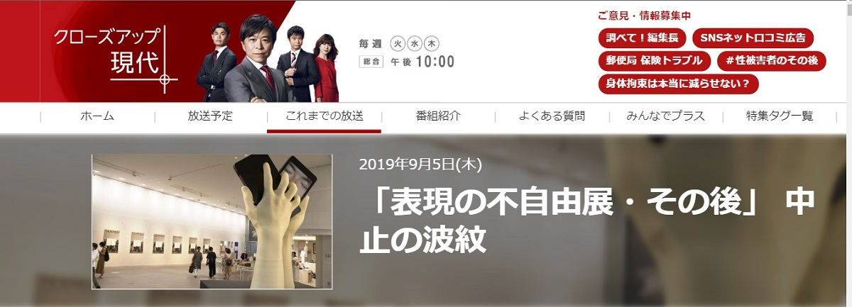 NHKの「クローズアップ現代+」