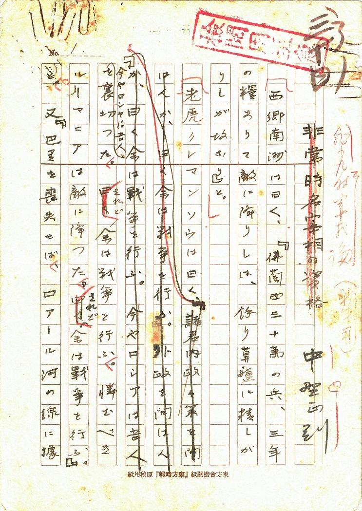 写真・図版 : 中野正剛が書いた戦時宰相論の原稿の実物。中野が作った東方会の機関紙「東方時報」の20字×10行原稿用紙で19枚ある